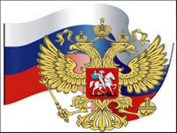 Символика россии фото
